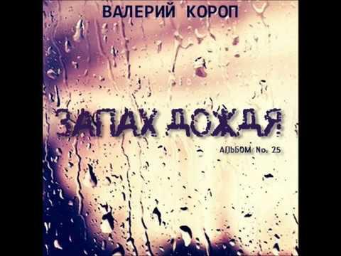 Валерий Короп/Запах дождя/Лучшая христианская музыка