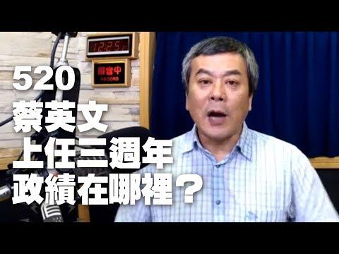 \'19.05.20【小董真心話】520蔡英文上任三週年!政績在哪裡?