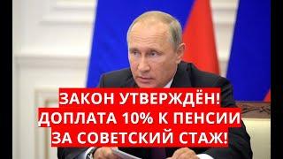 Закон утверждён! Доплата 10% к пенсии за советский стаж! 9 мая
