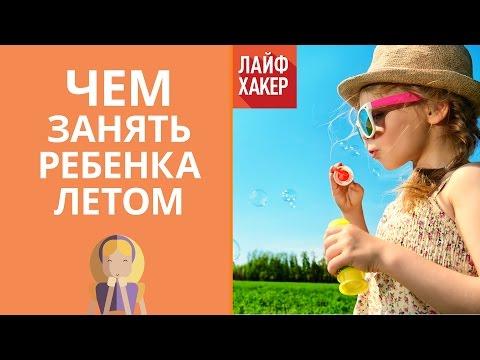 Чем занять ребенка летом | Лайфхакер