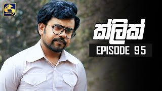 "Click Episode 95 || ""ක්ලික් ""  