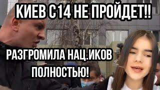 КИЕВ Тик Токерша ПОР.ВАЛА КОРЕШЕЙ КАРАСЯ! за Мову