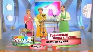 Гречневая каша с грибами и луком. Постная кухня