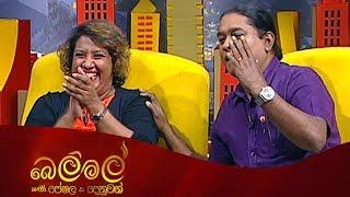 Beli Mal with Peshala & Denuwan 28th July 2018 Thumbnail