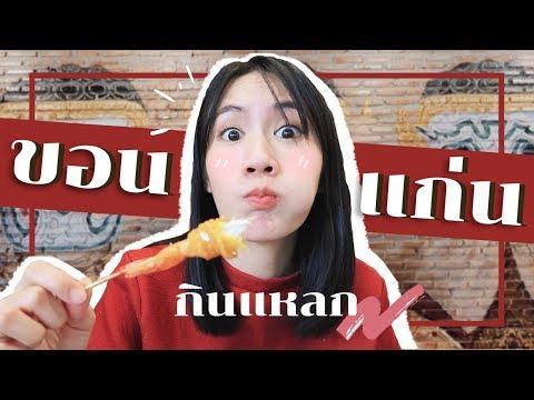 กินแหลก ขอนแก๊นนนนน!!! | MayyR