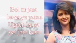 Download Hindi Video Songs - JARA JARA LYRICS – Ti Saddhya Kay Karte – MARATHI SONG