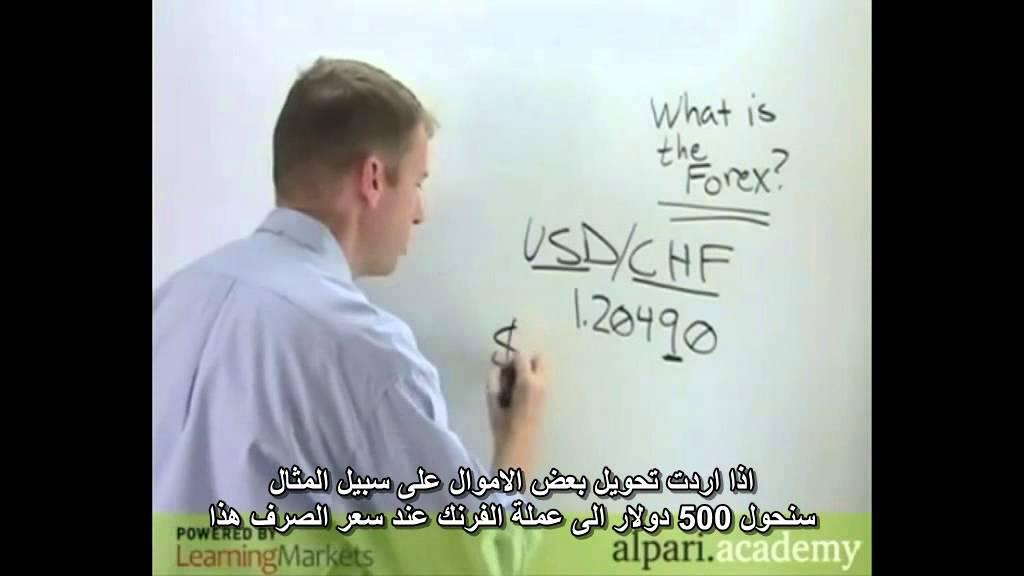 Forex ما هو