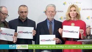 В Украине стартовала акция  SOS будущее  | Ранок з Україною