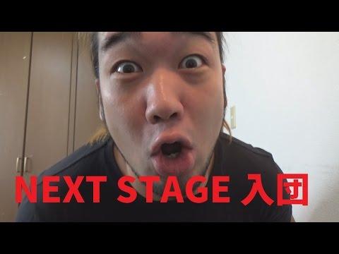 【重大発表】Next Stageに入ることになりました