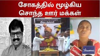 நடிகர் விவேக் மறைவால் அவர் சொந்த ஊர் சோகத்தில் மூழ்கியது! | Vivek | RIP Vivek Sir