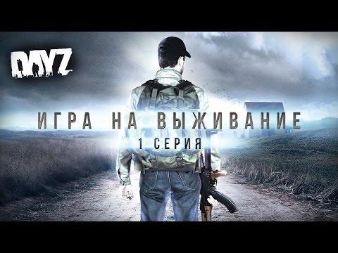ТОП 10 онлайн игры про выживание (апокалипсис) 2014