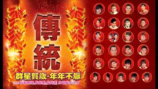 Download lagu 群星 108首Non Stop傳統賀歲金曲 Chinese New Year Songs 2小時不停唱 2 Hour NON STOP MP3