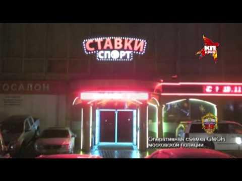 На западе Москвы прикрыли три подпольных казино