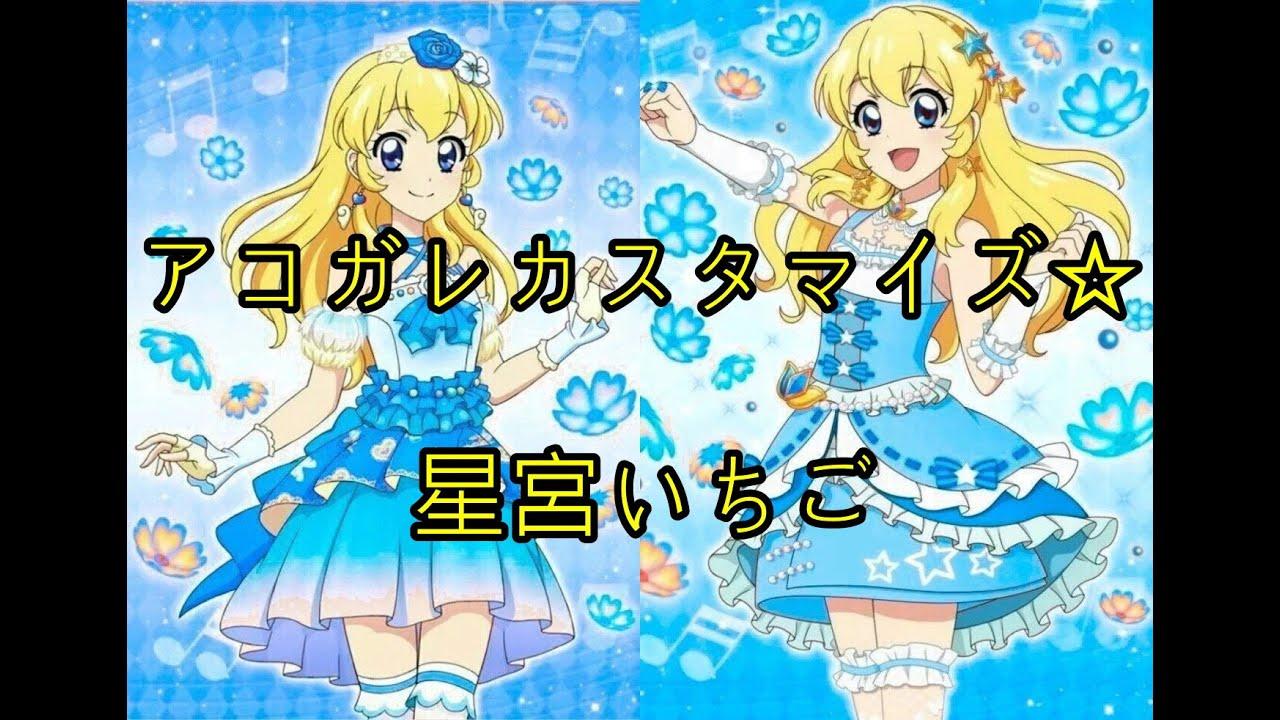 偶像學園 on Parade! Aikatsu on Parade! アイカツオンパレード! Admired Customization☆ full アコガレカスタマイズ☆ full