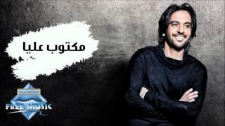 Bahaa Sultan - Maktoub Alaya (Audio)   بهاء سلطان - مكتوب عليا