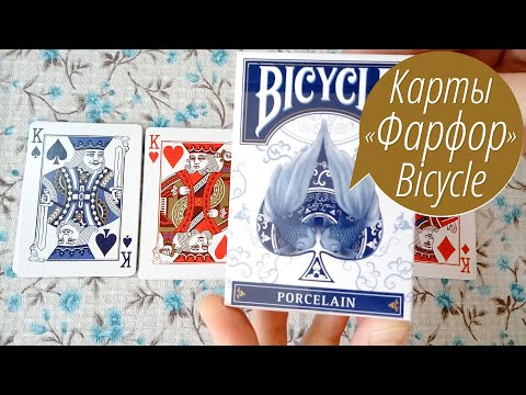 Краткий обзор игральных карт Bicycle Porcelain Playing Cards