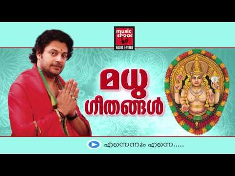 hindu-devotional-songs-malayalam- -devi-songs-malayalam- -madhu-balakrishnan-devotional-songs