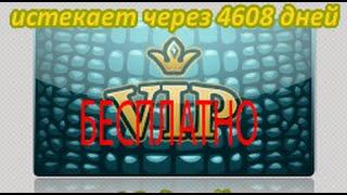 3 СПОСОБА ПОЛУЧИТЬ VIP БЕСПЛАТНО!|Аватария