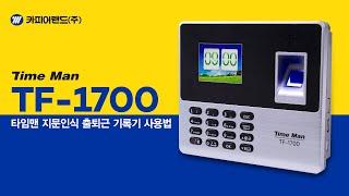 카피어랜드 출퇴근기록기(지문인식기) / TF-1700 …