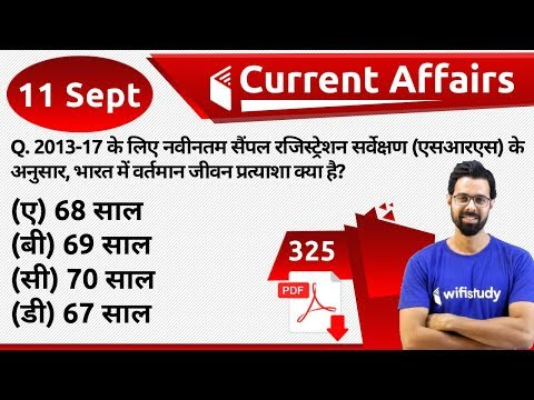 5:00 AM - Current Affairs Questions 11 Sept 2019   UPSC, SSC, RBI, SBI, IBPS, Railway, NVS, Police