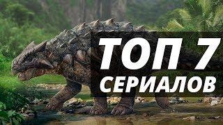 """7 Сериалов  похожих на  """" Динотопия 2002 """". Фильмы про динозавров и выживание"""
