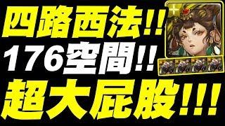 【神魔之塔】西王母『四張路西法實戰!』176超大空間!實戰九封王!『純娛樂』【小許】