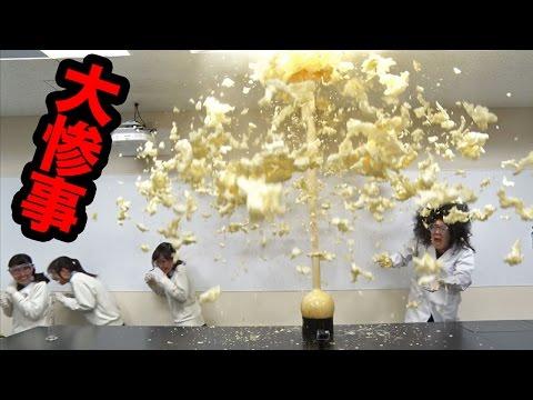 【大惨事】泡が噴射する実験を大規模でやったらとんでもない事態に…