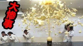 【大惨事】泡が噴射する実験を大規模でやったらとんでもない事態に… thumbnail
