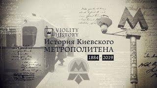 История Киевского метрополитена. Аукцион Виолити 0+