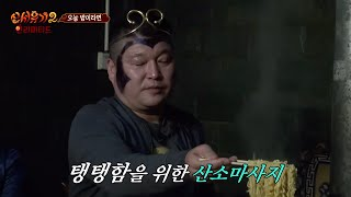 Video New Journey to the West 2 제33화. 오늘 밤이라면 上! 라면 쟁탈전! (34화에 계속) 160419 EP.2 download MP3, 3GP, MP4, WEBM, AVI, FLV Mei 2018