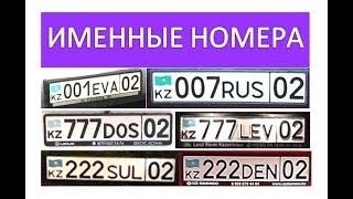 Именные АВТО номера Алматы - 1 Minute Story NS