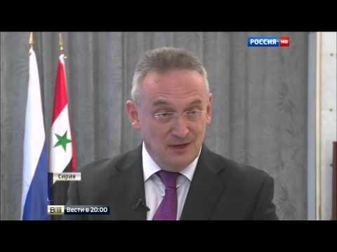 Посольство России в Дамаске работает рядом с линией фронта