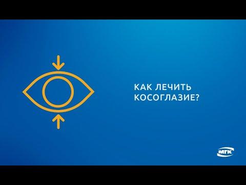 Как лечить косоглазие? Лечение косоглазия в Московской Глазной Клинике.