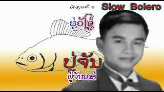 ປູ່ຈັນ  -  ຮ້ອງໂດຍ:  ບຸນຄ້ຳ ສິດທິເດ  -  Bounkham SITTHIDETH  (VO) ເພັງລາວ ເພງລາວ เพลงลาว lao tuto