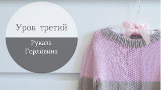 Детский свитер. Урок 3