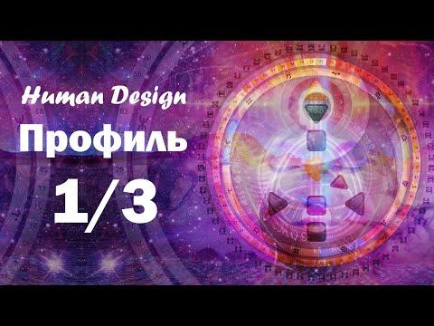 Дизайн человека // Профиль 1/3  Human Design
