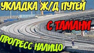 Крымский мост(сентябрь 2018) Укладка Ж/Д путей к мосту со стороны Тамани! Прогресс налицо!