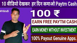 Make Rs 100 Free PAYTM Cash daily with android mobile | Make Money Online, Miniplex