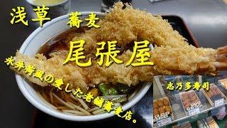 浅草【尾張屋】の上天ぷらそばと【浅草志乃多寿司】の稲荷ずし Soba Noodles of OWARIYA in Asakusa.【飯動画】