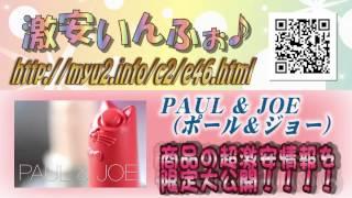 PAUL&JOE(ポール&ジョー) 人気商品超速報☆ 【2013 春おしゃれ♪】 Thumbnail