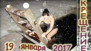 Крещение 2017!Делаем прорубь.Купание в проруби на Крещение.(В этом году нашей традиции купанию в прорубе на Крещение исполнилось 11 лет! Рождественские святки подходят..., 2017-01-19T14:37:40.000Z)