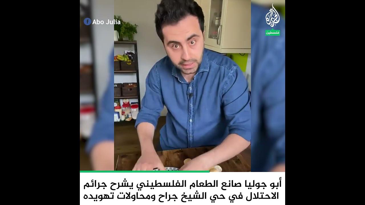 بالمعمول والبصل..أبو جوليا يشرح جرائم الاحتلال في الشيخ جراح  - نشر قبل 8 ساعة
