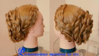 Романтичная причёска из кос. Видео-урок с вебинара 19.10