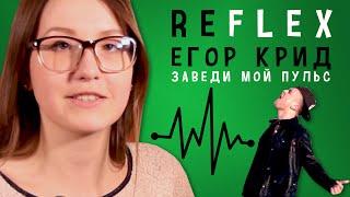 KReeD - Заведи Мой Пульс (РЕФЛЕКС на клип)