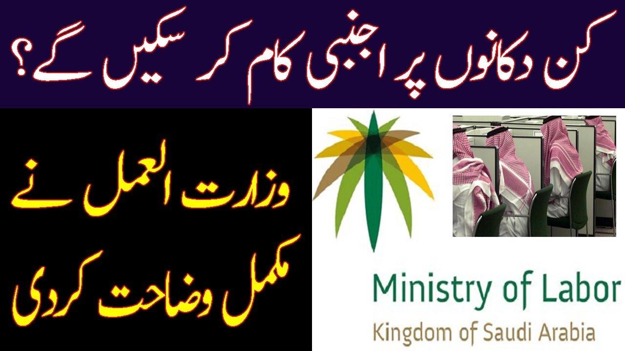 Saudiarabia Urdunews Jumbotv