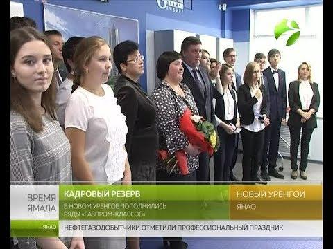 Кадры решают всё. В Газпром-классе новоуренгойской гимназии пополнение