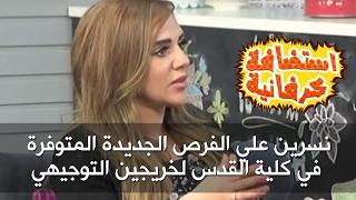 نسرين علي - الفرص الجديدة المتوفرة في كلية القدس لخريجين التوجيهي