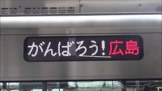 福山駅 227系糸崎行発車 2019.1.3