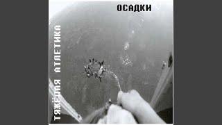СНЕСЛИ КОЛПАК (feat. Undersmall)