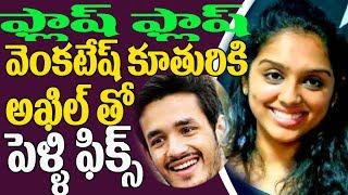 అక్కినేని అఖిల్ కి వెంకటేష్ కూతురికి పెళ్లి ఫిక్స్ |Akhil To Marry Venkatesh Daughter|#Toptelugutv